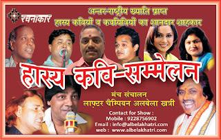 hasyakavi sammela, kavi albela khatri,surati artist,hindi poet,poem, sahitya,sensex,adult joks,no sex without condom