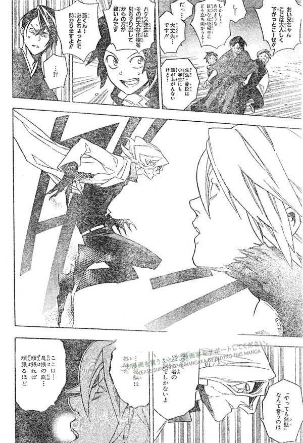 [Spoil] Hokenshitsu No Shinigami - 28