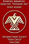 Орловият кръг (Eagle Circle society)