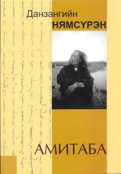 Амитаба