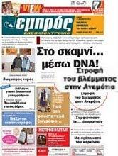 """""""ΕΜΠΡΟΣ"""", 12/12/2009"""