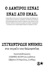 poster from athens for a demo 20/3 for memorial TO ANARCHIST  LAMBROS FOYNTAS