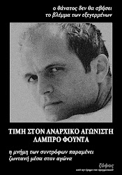 -HONOUR for EVER to anarchist fighter and member of R.S. Lambros Foundas.
