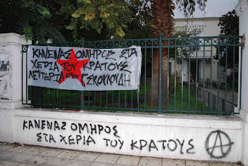 LETTER FROM GIANNIS SKOULOUDIS FROM AVLONA PRISONS