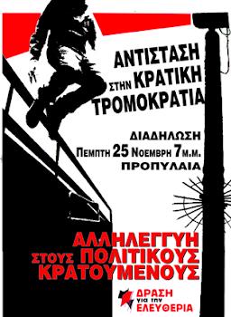 Nov 25  in athens Demonstration against state terrorism