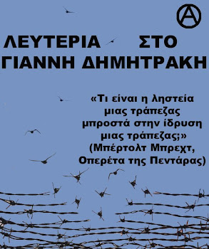 POSTER SOLIDARITY TO GIANNIS DIMITRAKIS