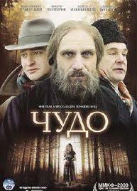 Chudo, Minunea. Чудо (2009)