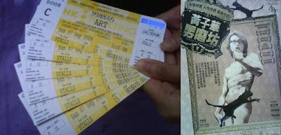 男磨坊 tickets & poster
