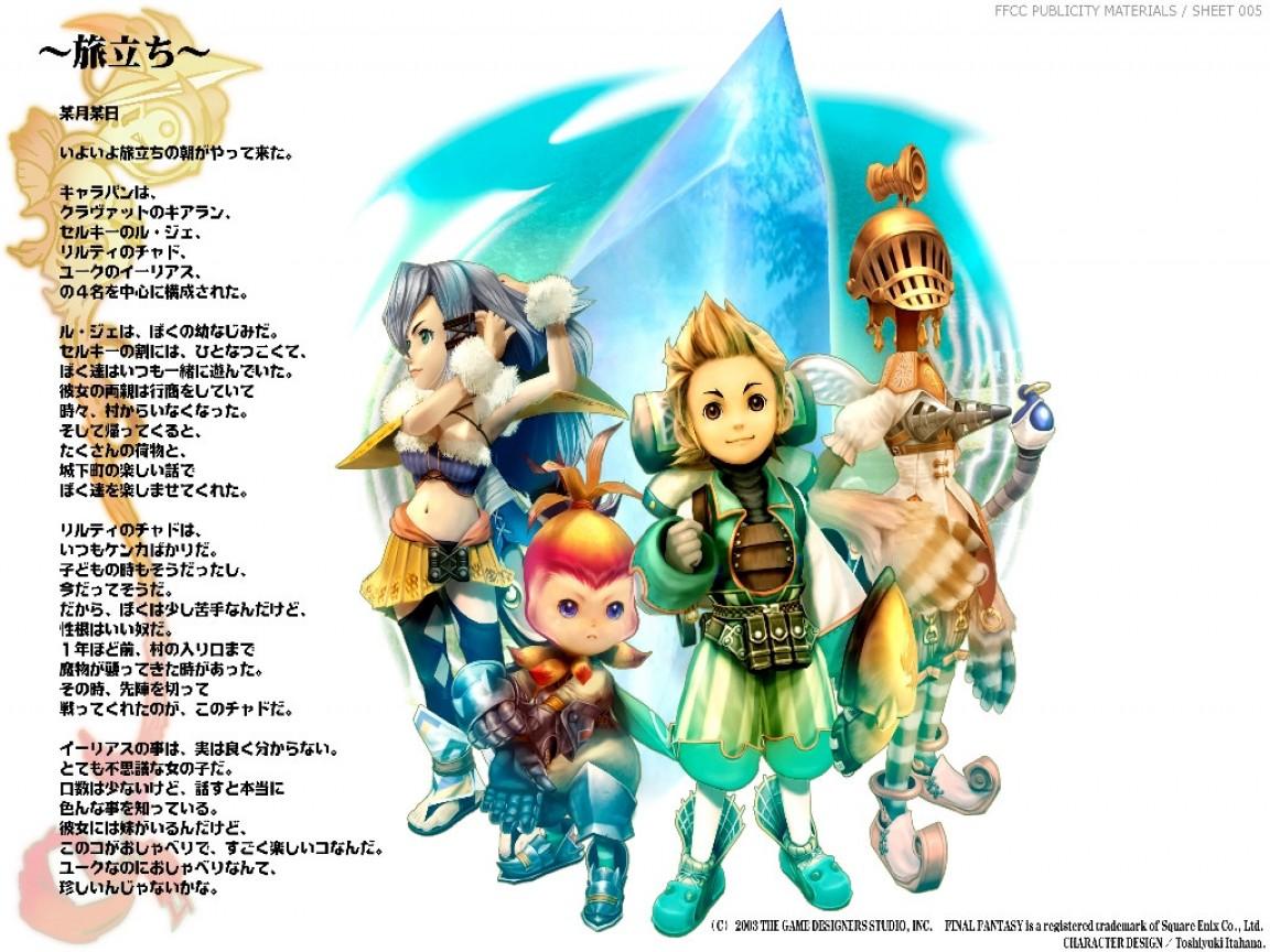 Wallpaper Final Fantasy Crystal