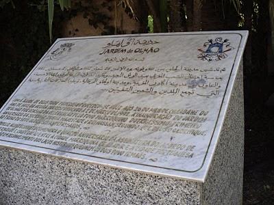 مدخل حديقة أولهاو بمدينة أكادير