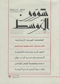 -« Sociologie de l'Armée Algérienne et les dangers d'une dislocation », Shoun Alawsat, Beyrouth, n