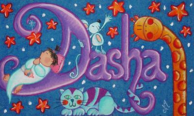 Un cartelito para la puerta de la habitación de Dasha (18 x 30 cms.)
