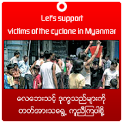 Lets support the victims of cyclone in Myanmar