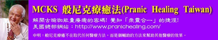 MCKS 般尼克療癒法(Pranic Healing Taiwan)