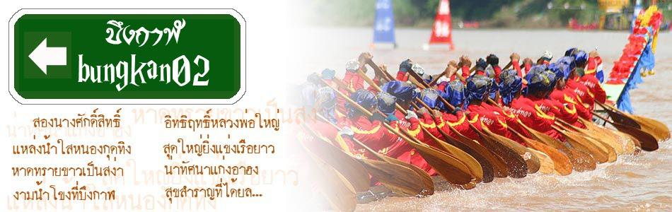 บึงกาฬ จังหวัดที่ 77 ของไทย