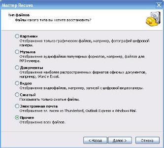 как восстановить файлы с карты памяти телефона - фото 10
