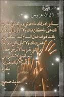 ربنا اغفر لنا ولاخواننا الذين سبقونا بالايمان