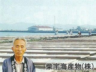 柴宇海産物(株)
