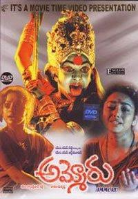 Ammoru  – Telugu Movie Watch Online