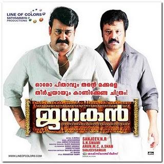 Janakan - Malayalam Movie Watch Online