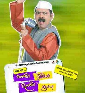 Gallit Gondhal, Dillit Mujra - Marathi  Movie Watch Online