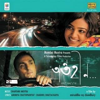 Antaheen - Bengali Movie Watch Online
