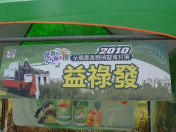 2010農業資材展