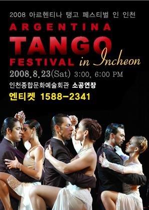Incheon Tango Festival 2008