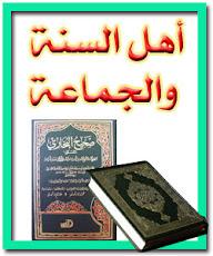 Siapakah Ahlus Sunnah Wal Jama'ah Itu ?