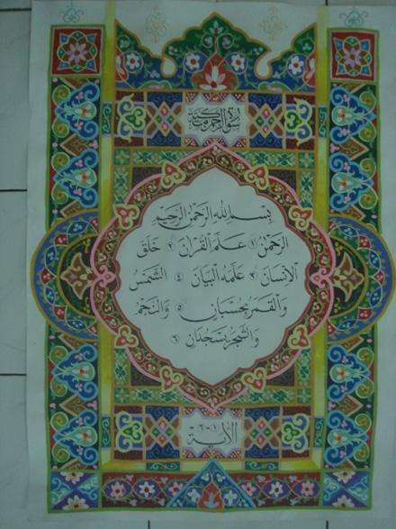 contoh kaligrafi hiasan mushaf jk pr1ma