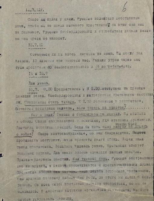 Лето 1941 дневник немецкого танкиста