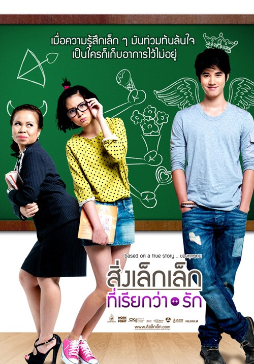 First Love a.k.a Crazy Little Thing Called Love (Thai Movie)