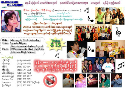 BYA: BYA and BURMESE CLASSIC 4th Anninversary Child Aid Concert, Feb 6 ...