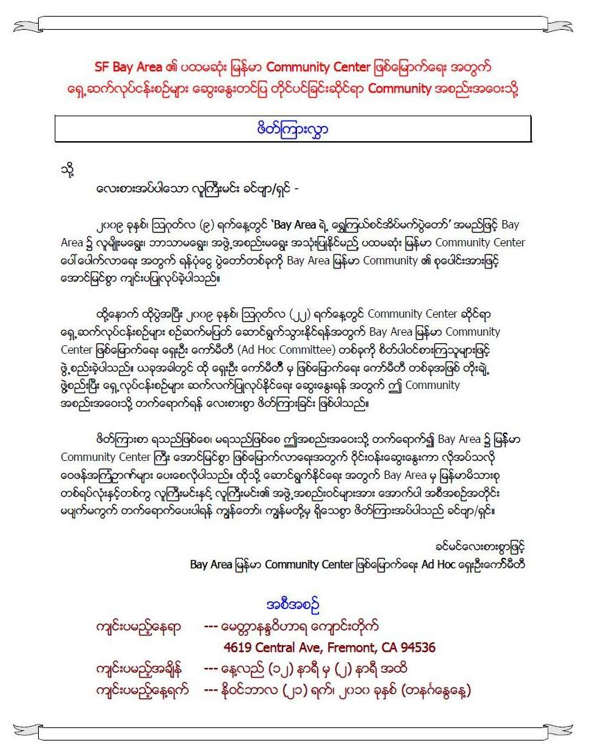 Burmese Community Activities And Events Invitation To Burmese