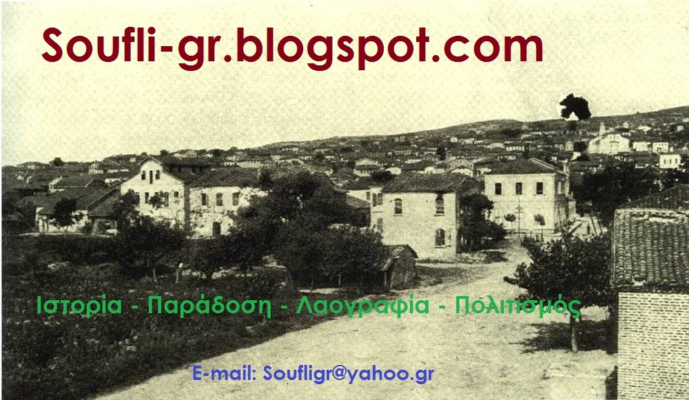 soufli-gr