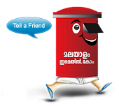 Sent Mail In Malayalam