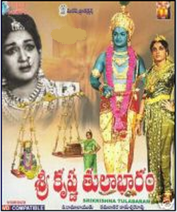 Shri Krishna Tulabharam (1966) movie Wallpaper{ilovemediafire.blogspot.com}