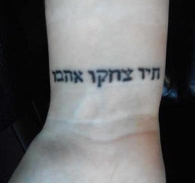fancy lettering for tattoos. hebrew tattoo. Letters Tattoo
