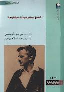 اعمال المترجم عبدالسلام ابراهيم