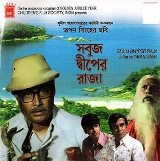 Sabuj dwiper raja movie free download