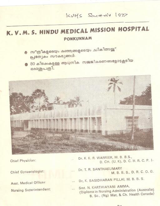 KVMS Hospital in 1977