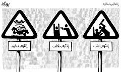 فن السياسة في لبنان