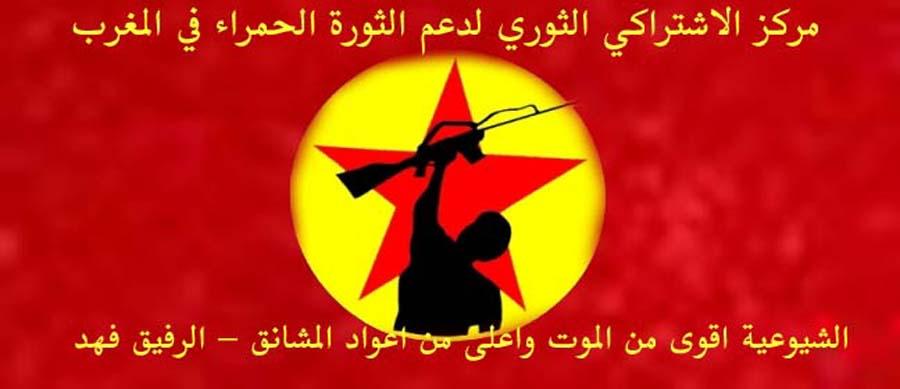 مركز دعم الثورة في المغرب