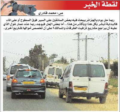 jazeera echourouk el khabar newspaper according to follow ranking of