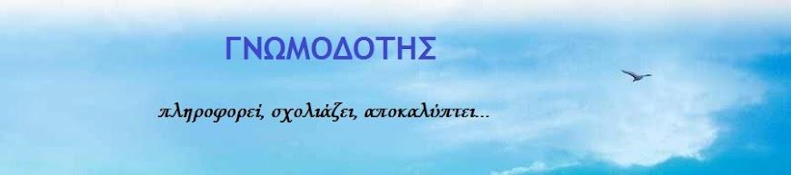 ΓΝΩΜΟΔΟΤΗΣ