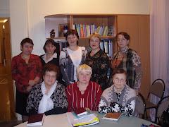 Мои коллеги МОУ 94
