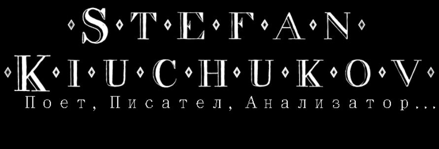 Stefan Kiuchukov Poetry