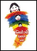 નિરોગી બાળ - નિરોગી ગુજરાત