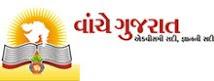 Vaanche Gujarat...