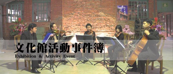 臺灣紅茶公司 | 臺紅茶業文化館 | 臺紅茶業文化館活動